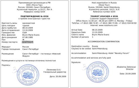 Sample of Russian Visa Tourist Voucher (Image source: Google)